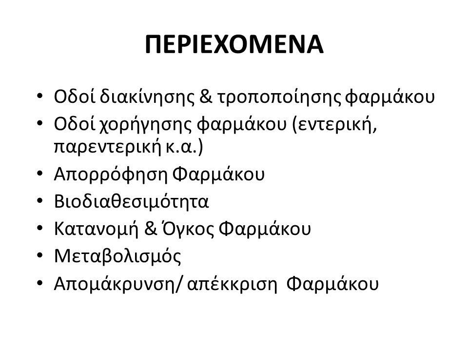 ΑΛΛΟΙ ΟΔΟΙ ΧΟΡΗΓΗΣΗΣ Ενδορρινική: Θεραπεία Διαβήτη (δεσμοπρεσσίνη) Θεραπεία οστεοπόρωσης (Καλσιτονίνη σολομού) Ενδορραχιαία /Ενδοκοιλιακή: Χορήγηση φαρμάκου κατευθείαν στο ΕΝΥ (π.χ.