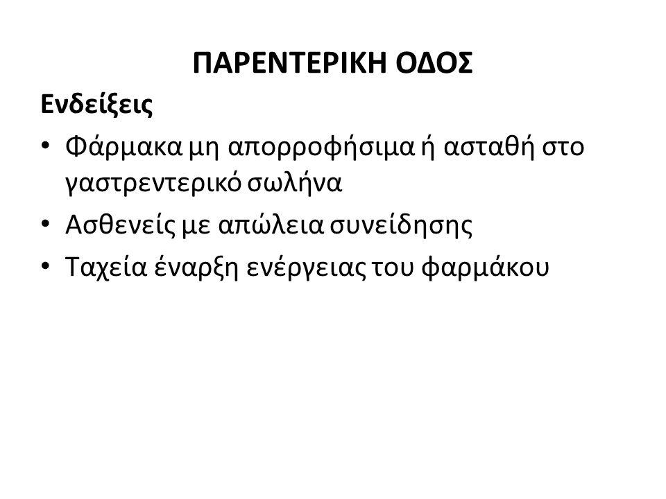 ΕΠΙΡΡΟΗ ΦΥΣΙΚΩΝ ΠΑΡΑΓΟΝΤΩΝ Έντερο: Αιματική ροή & έκταση επιφάνειας = απορρόφηση Στομάχι: Αιματική ροή & έκταση επιφάνειας = απορρόφηση Χρόνος επαφής με την επιφάνεια απορρόφησης ταχύτητα μεταφοράς στο γαστρεντερικό σωλήνα (π.χ.