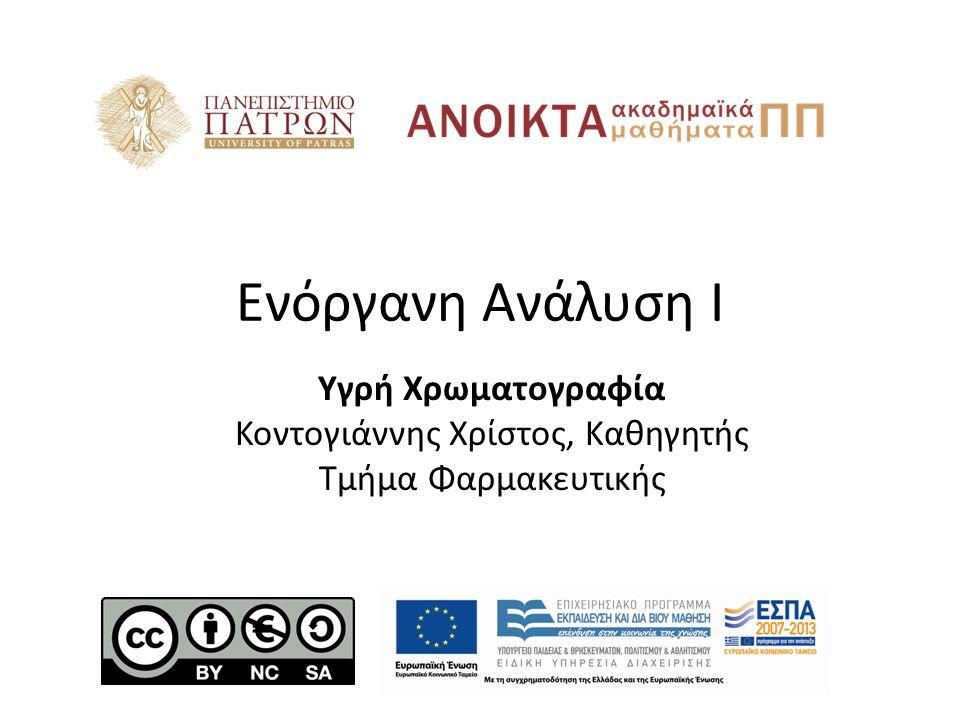 Ενόργανη Ανάλυση I Υγρή Χρωματογραφία Κοντογιάννης Χρίστος, Καθηγητής Τμήμα Φαρμακευτικής