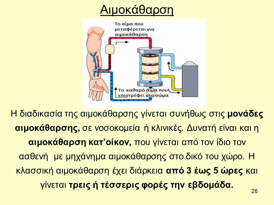26 Αιμοκάθαρση Η διαδικασία της αιμοκάθαρσης γίνεται συνήθως στις μονάδες αιμοκάθαρσης, σε νοσοκομεία ή κλινικές.