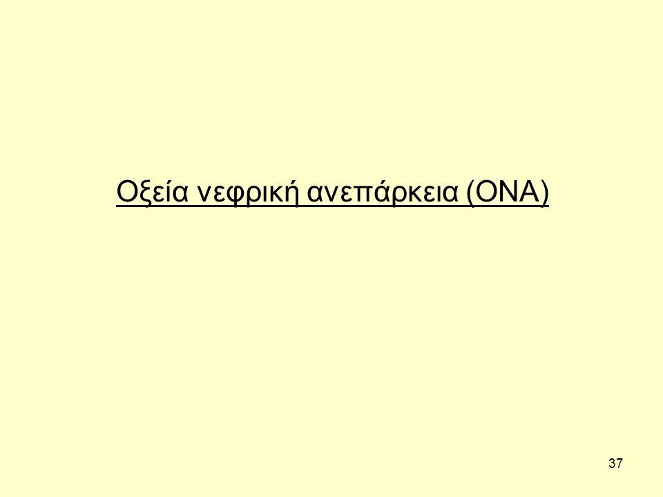 37 Οξεία νεφρική ανεπάρκεια (ΟΝΑ)
