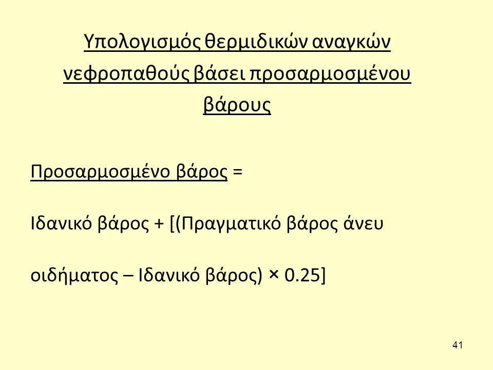 41 Υπολογισμός θερμιδικών αναγκών νεφροπαθούς βάσει προσαρμοσμένου βάρους Προσαρμοσμένο βάρος = Ιδανικό βάρος + [(Πραγματικό βάρος άνευ οιδήματος – Ιδανικό βάρος) × 0.25]
