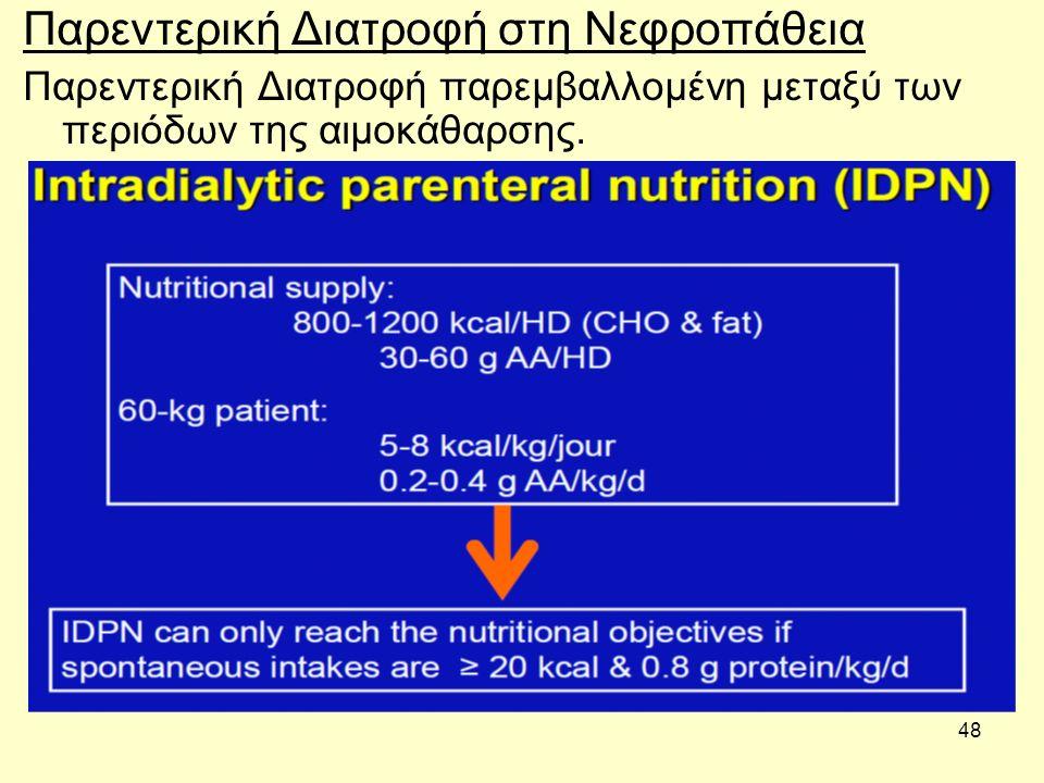 48 Παρεντερική Διατροφή στη Νεφροπάθεια Παρεντερική Διατροφή παρεμβαλλομένη μεταξύ των περιόδων της αιμοκάθαρσης.