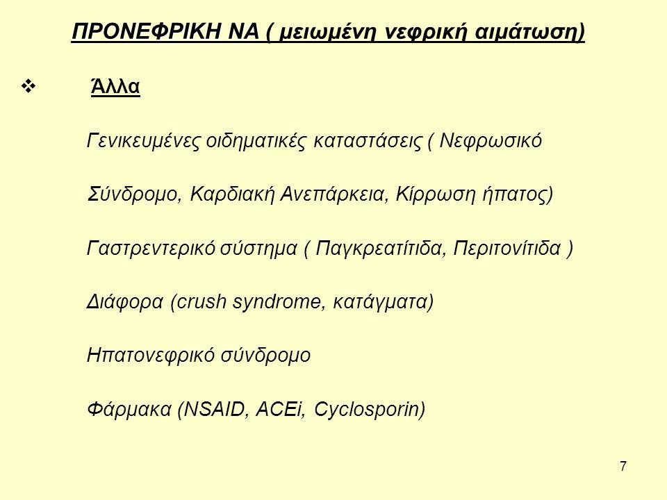 7 ΠΡΟΝΕΦΡΙΚΗ ΝΑ ΠΡΟΝΕΦΡΙΚΗ ΝΑ ( μειωμένη νεφρική αιμάτωση)  Άλλα Γενικευμένες οιδηματικές καταστάσεις ( Νεφρωσικό Σύνδρομο, Καρδιακή Ανεπάρκεια, Κίρρωση ήπατος) Γαστρεντερικό σύστημα ( Παγκρεατίτιδα, Περιτονίτιδα ) Διάφορα (crush syndrome, κατάγματα) Ηπατονεφρικό σύνδρομο Φάρμακα (NSAID, ACEi, Cyclosporin)