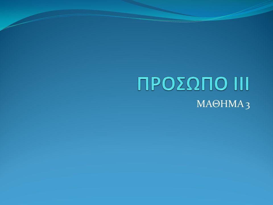 ΜΑΘΗΜΑ 3