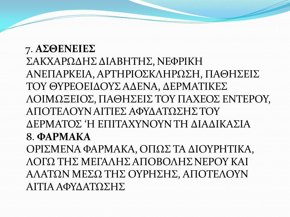 7. ΑΣΘΕΝΕΙΕΣ ΣΑΚΧΑΡΩΔΗΣ ΔΙΑΒΗΤΗΣ, ΝΕΦΡΙΚΗ ΑΝΕΠΑΡΚΕΙΑ, ΑΡΤΗΡΙΟΣΚΛΗΡΩΣΗ, ΠΑΘΗΣΕΙΣ ΤΟΥ ΘΥΡΕΟΕΙΔΟΥΣ ΑΔΕΝΑ, ΔΕΡΜΑΤΙΚΕΣ ΛΟΙΜΩΞΕΙΟΣ, ΠΑΘΗΣΕΙΣ ΤΟΥ ΠΑΧΕΟΣ ΕΝΤΕ