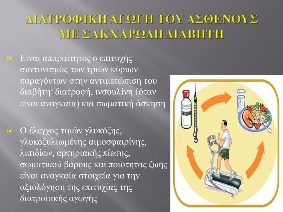  Είναι απαραίτητος ο επιτυχής συντονισμός των τριών κύριων παραγόντων στην αντιμετώπιση του διαβήτη : διατροφή, ινσουλίνη ( όταν είναι αναγκαία ) και σωματική άσκηση  Ο έλεγχος τιμών γλυκόζης, γλυκοζυλιωμένης αιμοσφαιρίνης, λιπιδίων, αρτηριακής πίεσης, σωματικού βάρους και ποιότητας ζωής είναι αναγκαία στοιχεία για την αξιολόγηση της επιτυχίας της διατροφικής αγωγής