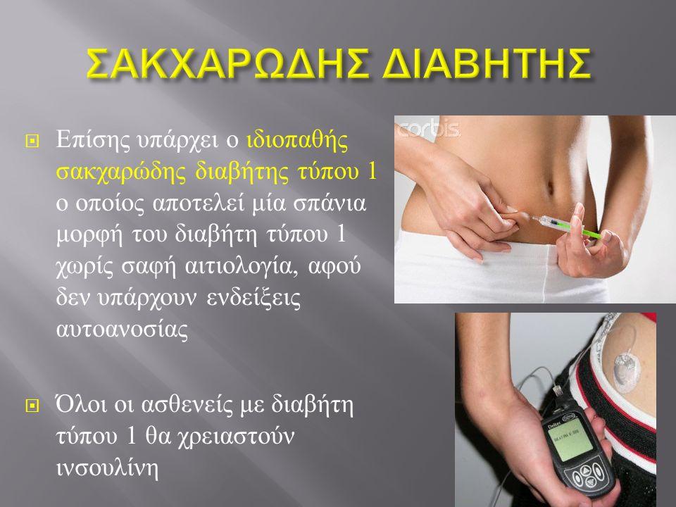  Διαβητική Αμφιβληστροειδοπάθεια  Στο διαβήτη τύπου 1 είναι σπάνια στα πρώτα 5 χρόνια από τη διάγνωση της νόσου, αλλά στα 20 χρόνια το σύνολο σχεδόν των ατόμων εμφανίζει αλλοιώσεις διαβητικής αμφιβληστροειδοπάθειας  Στο διαβήτη τύπου 2 μπορεί να απειλεί την όραση κατά τη διάγνωση του διαβήτη, ενώ στα 20 χρόνια η συχνότητά της είναι 60%.