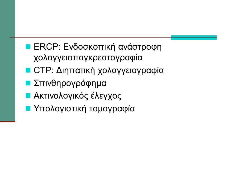 ERCP: Ενδοσκοπική ανάστροφη χολαγγειοπαγκρεατογραφία CTP: Διηπατική χολαγγειογραφία Σπινθηρογράφημα Ακτινολογικός έλεγχος Υπολογιστική τομογραφία