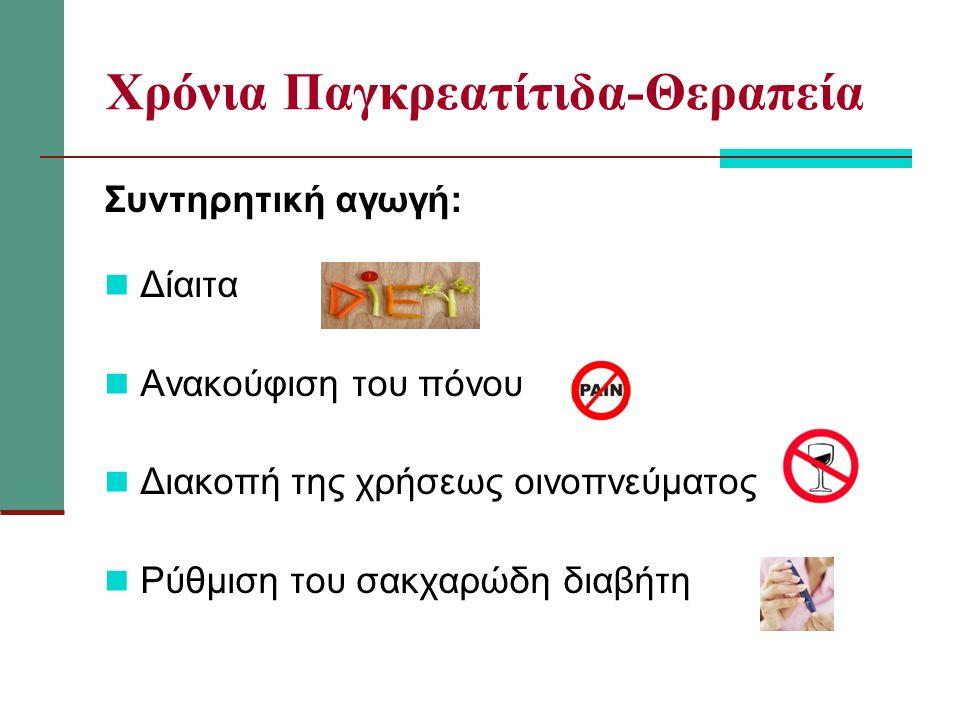 Χρόνια Παγκρεατίτιδα-Θεραπεία Συντηρητική αγωγή: Δίαιτα Ανακούφιση του πόνου Διακοπή της χρήσεως οινοπνεύματος Ρύθμιση του σακχαρώδη διαβήτη