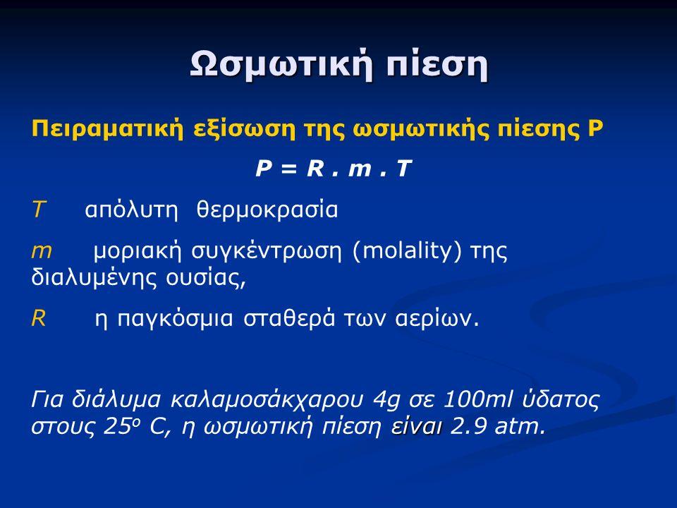 Πειραματική εξίσωση της ωσμωτικής πίεσης P P = R. m. T T απόλυτη θερμοκρασία m μοριακή συγκέντρωση (molality) της διαλυμένης ουσίας, R η παγκόσμια στα