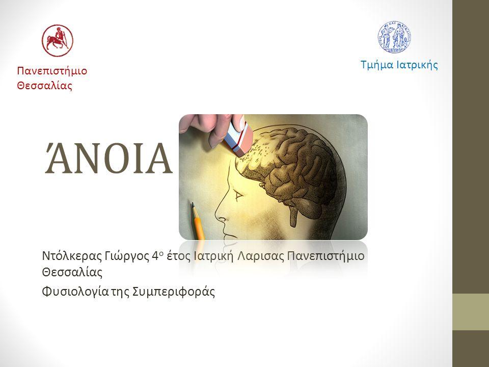 Τι είναι; η άνοια είναι η διαταραχή (έκπτωση) των ανώτερων λειτουργιών του εγκεφάλου.