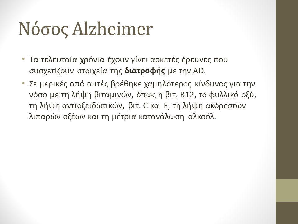 Νόσος Αlzheimer Τα τελευταία χρόνια έχουν γίνει αρκετές έρευνες που συσχετίζουν στοιχεία της διατροφής με την AD.