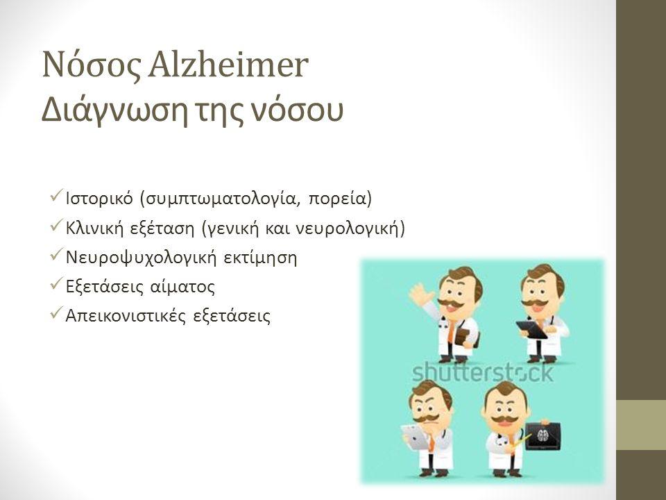 Νόσος Αlzheimer Διάγνωση της νόσου Ιστορικό (συμπτωματολογία, πορεία) Κλινική εξέταση (γενική και νευρολογική) Νευροψυχολογική εκτίμηση Εξετάσεις αίματος Απεικονιστικές εξετάσεις