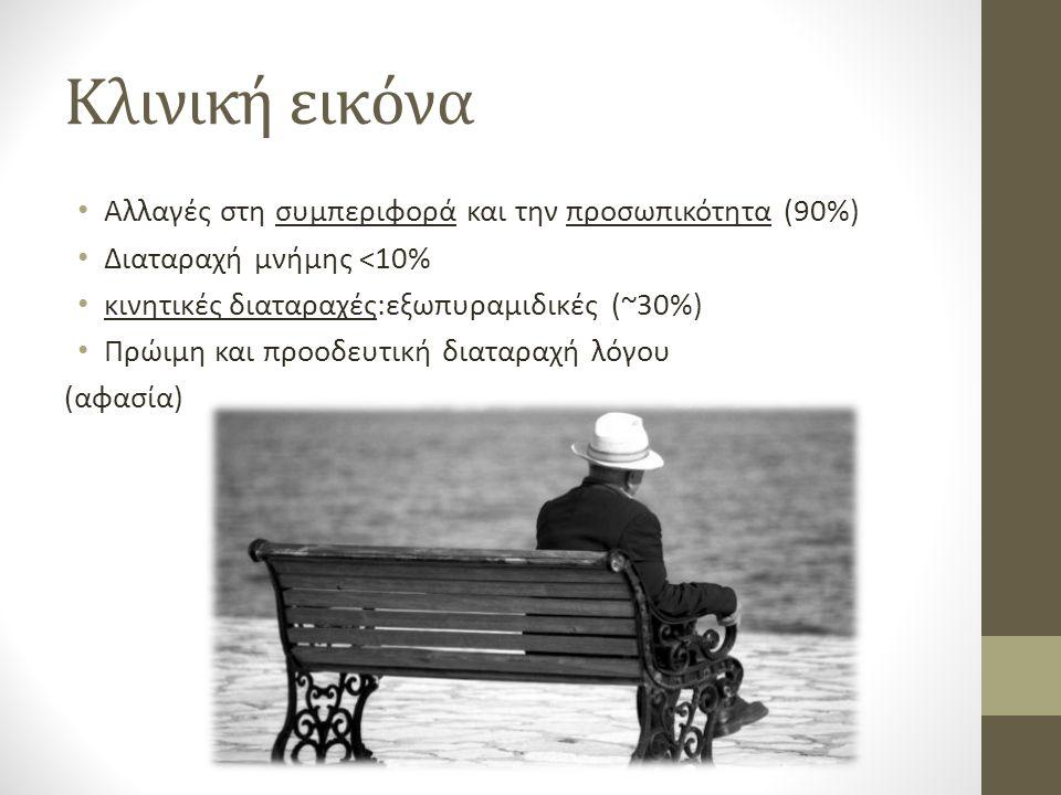 Κλινική εικόνα Αλλαγές στη συμπεριφορά και την προσωπικότητα (90%) Διαταραχή μνήμης <10% κινητικές διαταραχές:εξωπυραμιδικές (~30%) Πρώιμη και προοδευτική διαταραχή λόγου (αφασία)