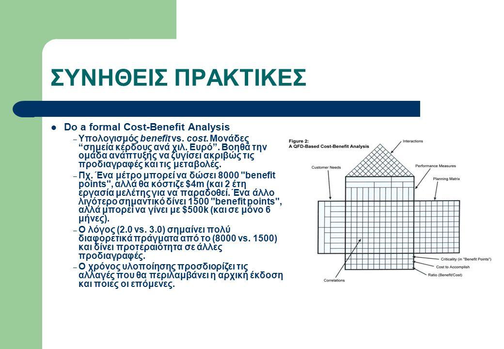 ΣΥΝΗΘΕΙΣ ΠΡΑΚΤΙΚΕΣ Do a formal Cost-Benefit Analysis – Υπολογισμός benefit vs.