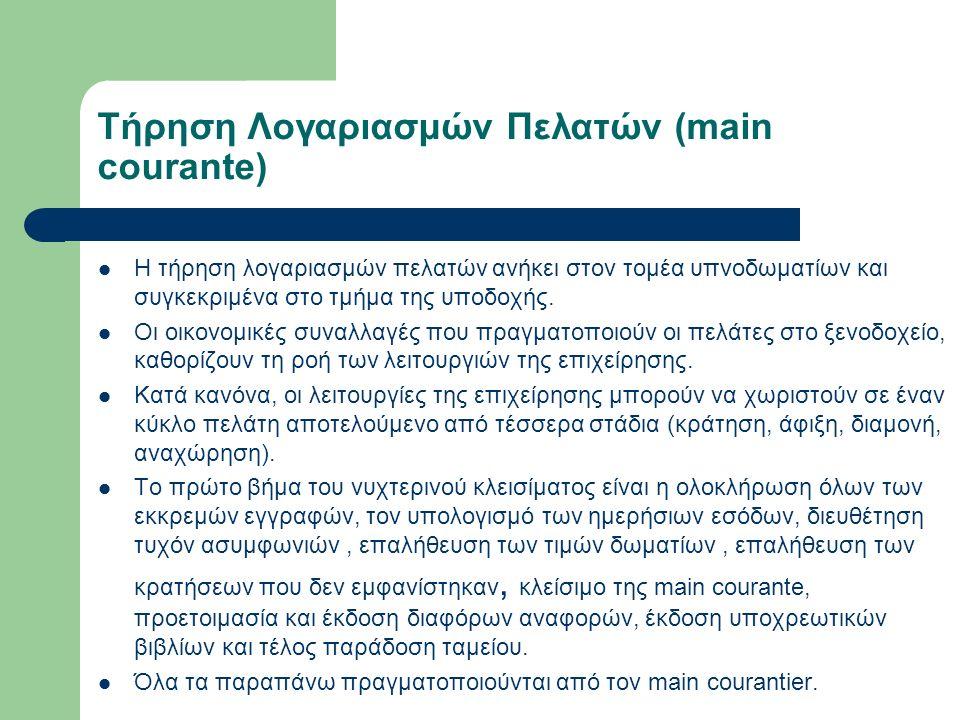 Τήρηση Λογαριασμών Πελατών (main courante) Η τήρηση λογαριασμών πελατών ανήκει στον τομέα υπνοδωματίων και συγκεκριμένα στο τμήμα της υποδοχής.