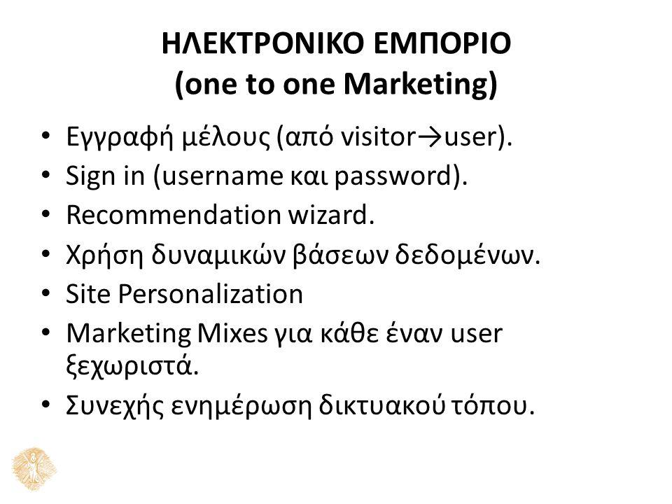 ΗΛΕΚΤΡΟΝΙΚΟ ΕΜΠΟΡΙΟ (one to one Marketing) Εγγραφή μέλους (από visitor→user).