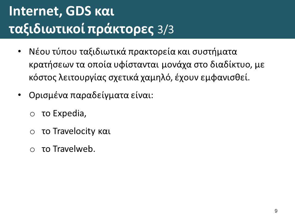 Ιnternet, GDS και ταξιδιωτικοί πράκτορες 3/3 Νέου τύπου ταξιδιωτικά πρακτορεία και συστήματα κρατήσεων τα οποία υφίστανται μονάχα στο διαδίκτυο, με κόστος λειτουργίας σχετικά χαμηλό, έχουν εμφανισθεί.