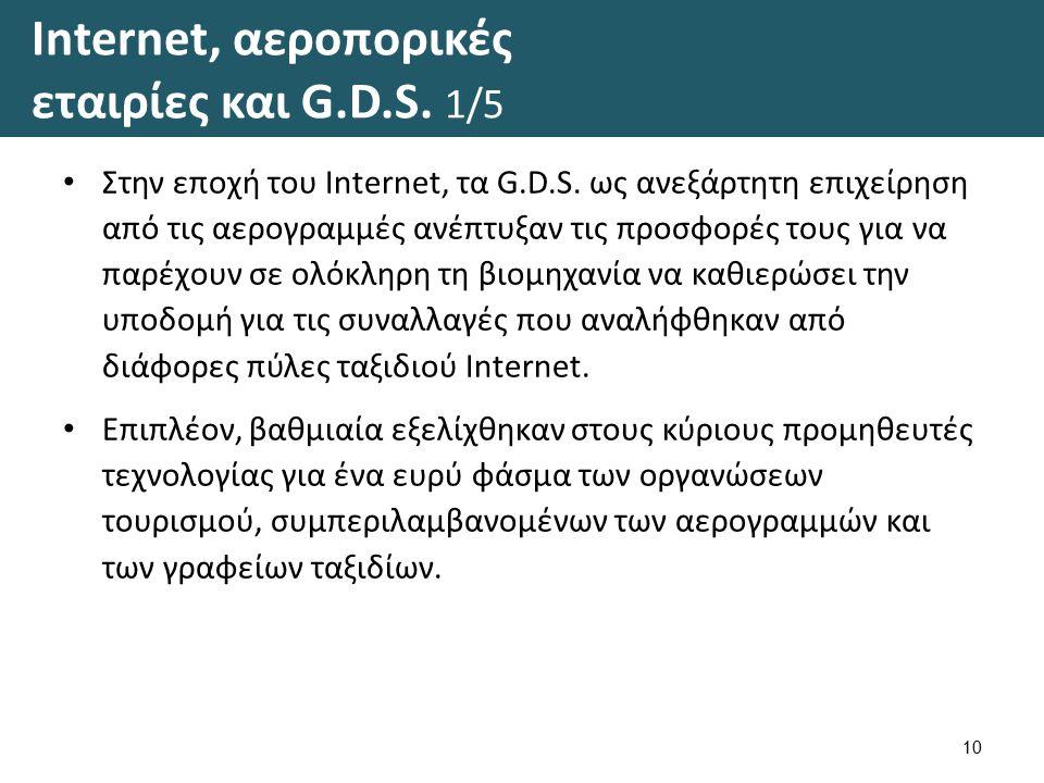 Ιnternet, αεροπορικές εταιρίες και G.D.S. 1/5 Στην εποχή του Internet, τα G.D.S.