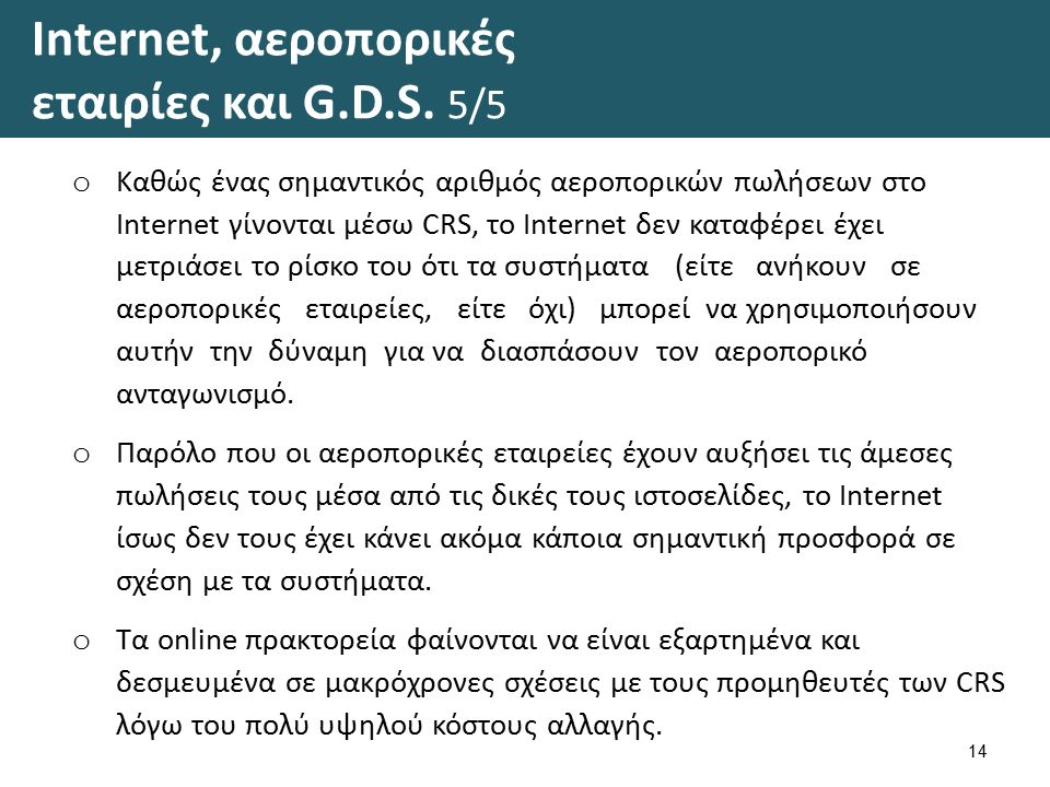 Ιnternet, αεροπορικές εταιρίες και G.D.S.