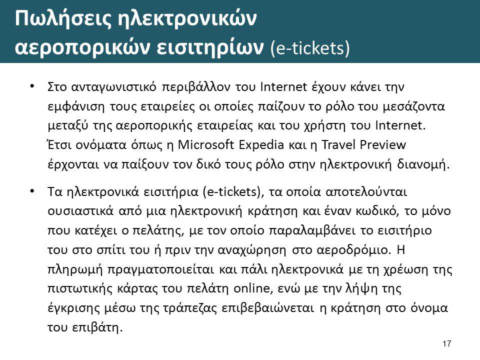 Πωλήσεις ηλεκτρονικών αεροπορικών εισιτηρίων (e-tickets) Στο ανταγωνιστικό περιβάλλον του Internet έχουν κάνει την εμφάνιση τους εταιρείες οι οποίες παίζουν το ρόλο του μεσάζοντα μεταξύ της αεροπορικής εταιρείας και του χρήστη του Internet.
