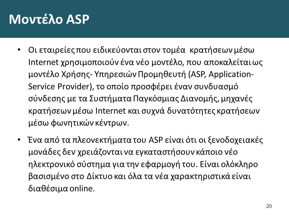 Μοντέλο ASP Οι εταιρείες που ειδικεύονται στον τομέα κρατήσεων μέσω Internet χρησιμοποιούν ένα νέο μοντέλο, που αποκαλείται ως μοντέλο Χρήσης- Υπηρεσιών Προμηθευτή (ASP, Application- Service Provider), το οποίο προσφέρει έναν συνδυασμό σύνδεσης με τα Συστήματα Παγκόσμιας Διανομής, μηχανές κρατήσεων μέσω Internet και συχνά δυνατότητες κρατήσεων μέσω φωνητικών κέντρων.