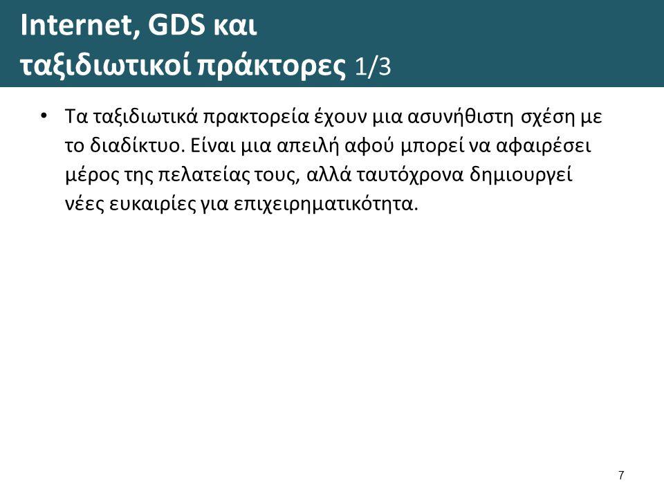 Ιnternet, GDS και ταξιδιωτικοί πράκτορες 1/3 Τα ταξιδιωτικά πρακτορεία έχουν μια ασυνήθιστη σχέση με το διαδίκτυο.