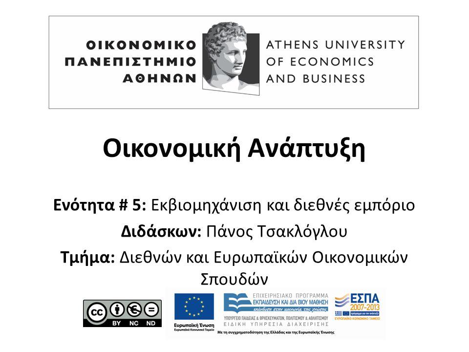Τέλος Ενότητας # 5 Μάθημα: Οικονομική Ανάπτυξη, Ενότητα # 5: Εκβιομηχάνιση και διεθνές εμπόριο Διδάσκων: Πάνος Τσακλόγλου, Τμήμα: Διεθνών και Ευρωπαϊκών Οικονομικών Σπουδών
