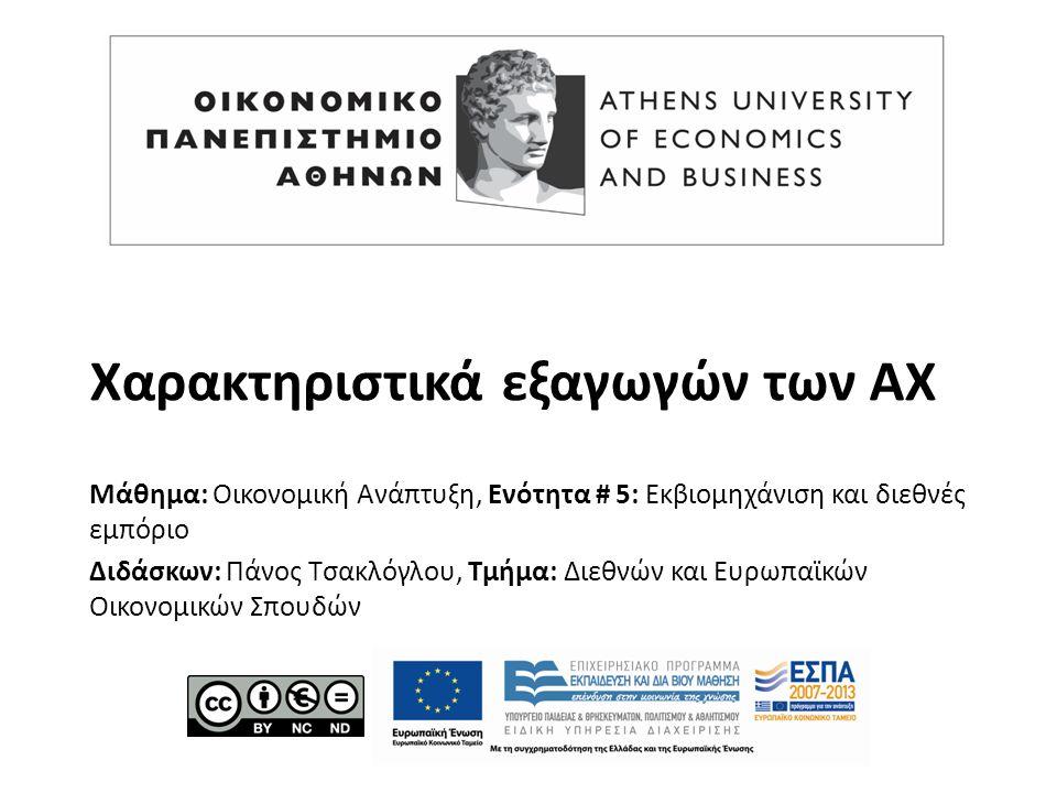 Χαρακτηριστικά εξαγωγών των ΑΧ Μάθημα: Οικονομική Ανάπτυξη, Ενότητα # 5: Εκβιομηχάνιση και διεθνές εμπόριο Διδάσκων: Πάνος Τσακλόγλου, Τμήμα: Διεθνών και Ευρωπαϊκών Οικονομικών Σπουδών