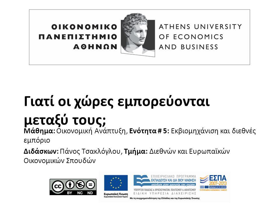 Γιατί οι χώρες εμπορεύονται μεταξύ τους; Μάθημα: Οικονομική Ανάπτυξη, Ενότητα # 5: Εκβιομηχάνιση και διεθνές εμπόριο Διδάσκων: Πάνος Τσακλόγλου, Τμήμα: Διεθνών και Ευρωπαϊκών Οικονομικών Σπουδών