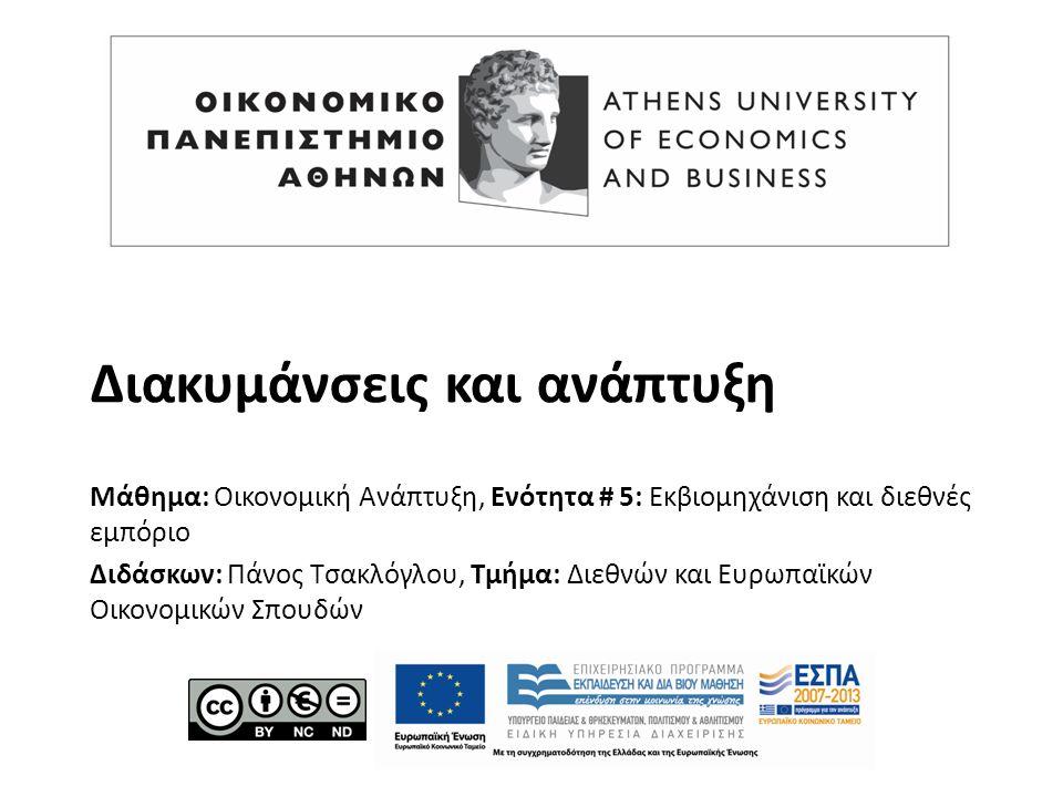 Διακυμάνσεις και ανάπτυξη Μάθημα: Οικονομική Ανάπτυξη, Ενότητα # 5: Εκβιομηχάνιση και διεθνές εμπόριο Διδάσκων: Πάνος Τσακλόγλου, Τμήμα: Διεθνών και Ευρωπαϊκών Οικονομικών Σπουδών