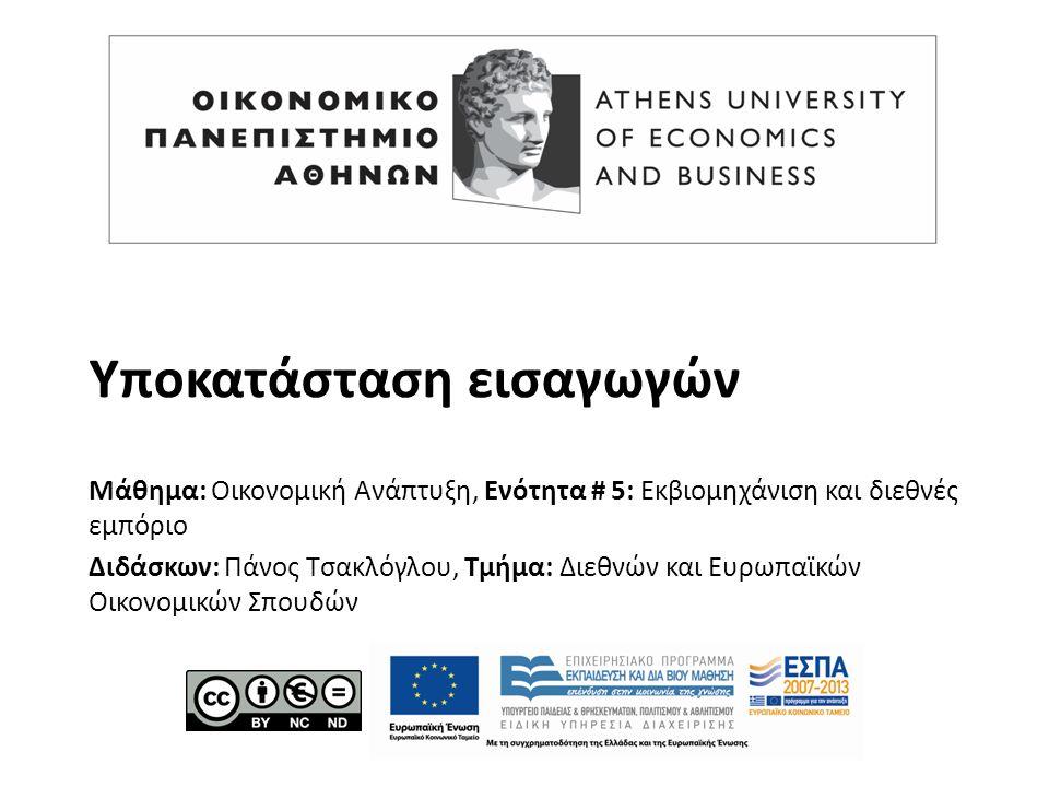 Υποκατάσταση εισαγωγών Μάθημα: Οικονομική Ανάπτυξη, Ενότητα # 5: Εκβιομηχάνιση και διεθνές εμπόριο Διδάσκων: Πάνος Τσακλόγλου, Τμήμα: Διεθνών και Ευρωπαϊκών Οικονομικών Σπουδών
