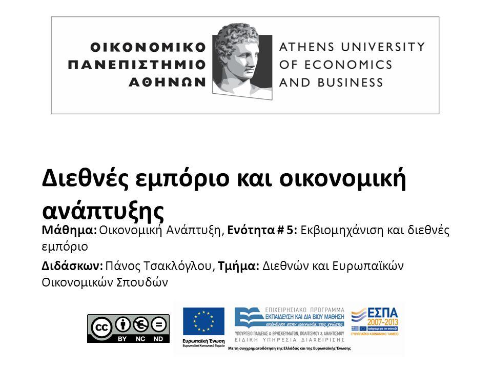 Διεθνές εμπόριο και οικονομική ανάπτυξης Μάθημα: Οικονομική Ανάπτυξη, Ενότητα # 5: Εκβιομηχάνιση και διεθνές εμπόριο Διδάσκων: Πάνος Τσακλόγλου, Τμήμα: Διεθνών και Ευρωπαϊκών Οικονομικών Σπουδών