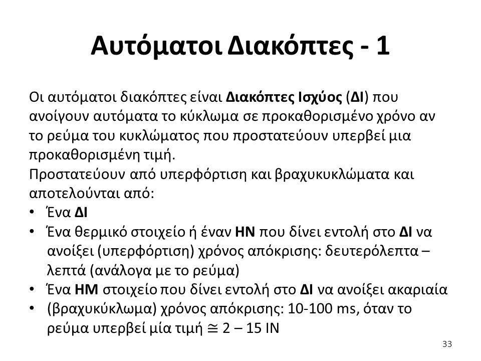 Αυτόματοι Διακόπτες - 1 Οι αυτόματοι διακόπτες είναι Διακόπτες Ισχύος (ΔΙ) που ανοίγουν αυτόματα το κύκλωμα σε προκαθορισμένο χρόνο αν το ρεύμα του κυ