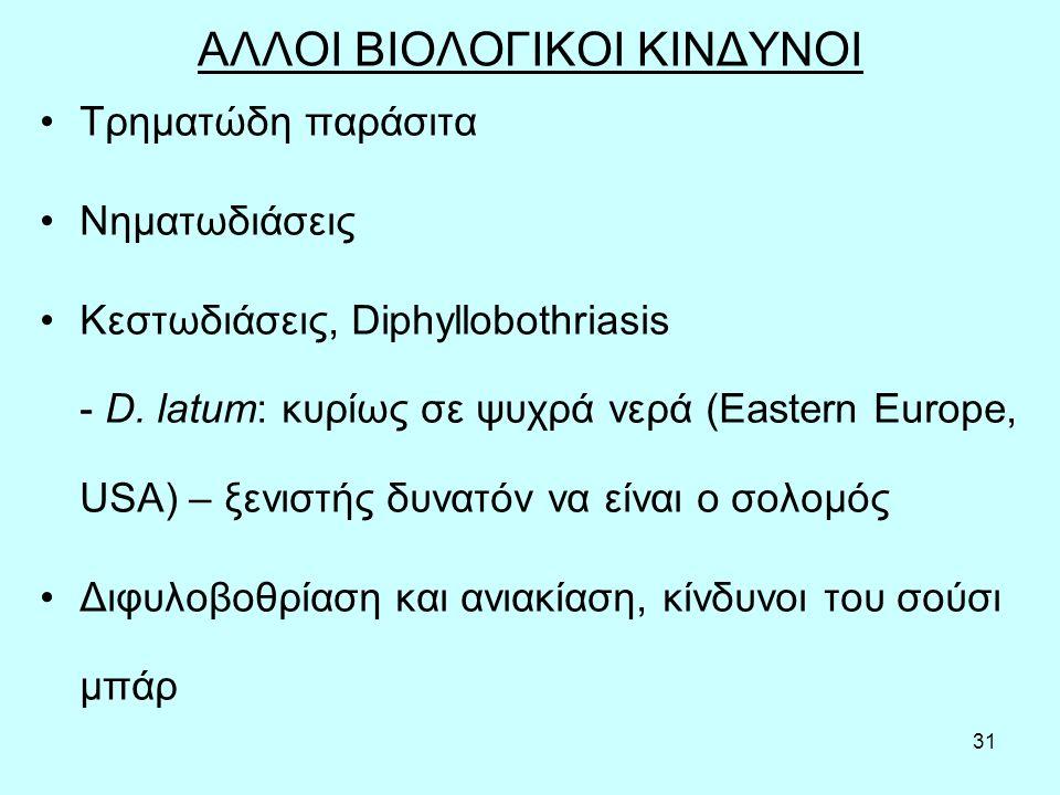 31 AΛΛΟΙ ΒΙΟΛΟΓΙΚΟΙ ΚΙΝΔΥΝΟΙ Τρηματώδη παράσιτα Νηματωδιάσεις Κεστωδιάσεις, Diphyllobothriasis - D.