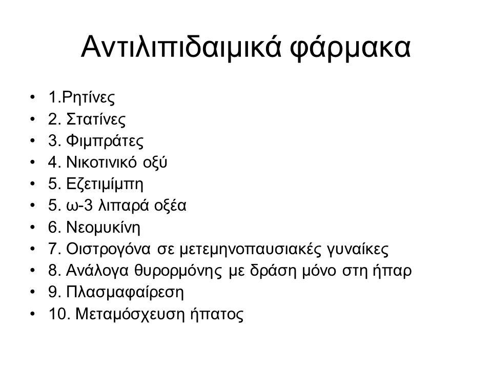 Αντιλιπιδαιμικά φάρμακα 1.Ρητίνες 2. Στατίνες 3. Φιμπράτες 4.