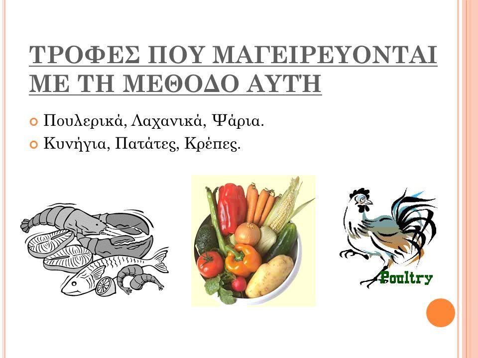 ΤΡΟΦΕΣ ΠΟΥ ΜΑΓΕΙΡΕΥΟΝΤΑΙ ΜΕ ΤΗ ΜΕΘΟΔΟ ΑΥΤΉ Πουλερικά, Λαχανικά, Ψάρια. Κυνήγια, Πατάτες, Κρέπες.