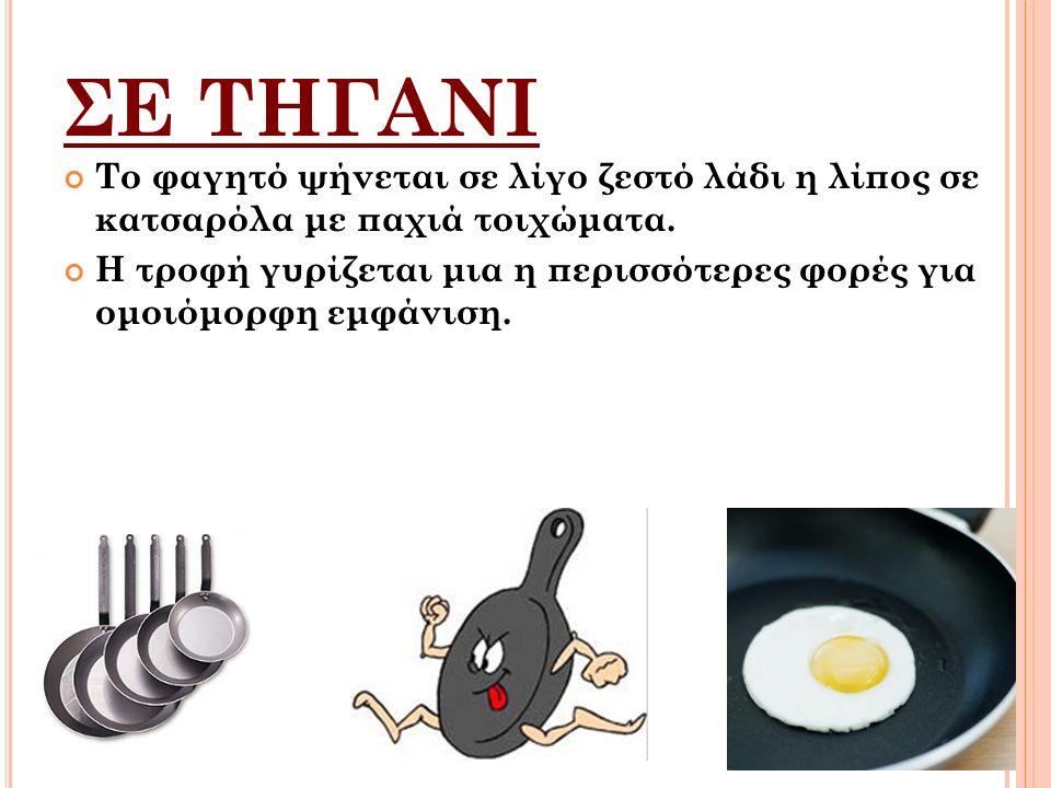 ΠΑΝΕ Η τροφή περνά διαδοχικά από αλεύρι, αυγό και μετά γαλέτα(καπήρα).