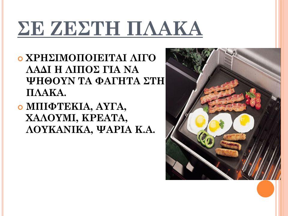 ΣΟΤΑΡΙΣΜΑ - SAUTE Μαλακά κρέατα, πουλερικά και ψάρια ψήνονται με τον τρόπο αυτό σε λίγο λάδι η λίπος.