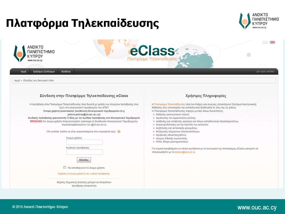 © 2015 Ανοικτό Πανεπιστήμιο Κύπρου www.ouc.ac.cy Πλατφόρμα Τηλεκπαίδευσης