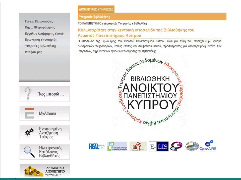 © 2015 Ανοικτό Πανεπιστήμιο Κύπρου www.ouc.ac.cy ΒΙΒΛΙΟΘΗΚΗ ΕΝΤΥΠΟ ΥΛΙΚΟ ΗΛΕΚΤΡΟΝΙΚΟ ΥΛΙΚΟ  18200 αντίτυπα εγχειριδίων  11500 τίτλους βιβλίων  95 τίτλοι έντυπων περιοδικών  187 Βάσεις Δεδομένων  100 Νοερές συλλογές ηλεκτρονικών περιοδικών  33.800 Ηλεκτρονικά βιβλία  31.000 Ηλεκτρονικά περιοδικά  1025 Ηλεκτρονικά περιοδικά ελεύθερης πρόσβασης  Αυτοματοποιημένος Κατάλογος Δημόσιας Πρόσβασης (Web Opac)  360 Υποσύστημα χρήσιμων δικτυακών  Ψηφιακό Ιδρυματικό Αποθετήριο «ΚΥΨΕΛΗ» © Βιβλιοθήκη Ανοικτού Πανεπιστημίου Κύπρου, 2014 Ψηφιακή Βιβλιοθήκη