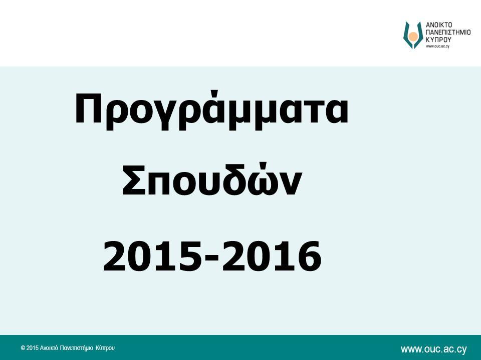 © 2015 Ανοικτό Πανεπιστήμιο Κύπρου www.ouc.ac.cy Προγράμματα Σπουδών 2015-2016