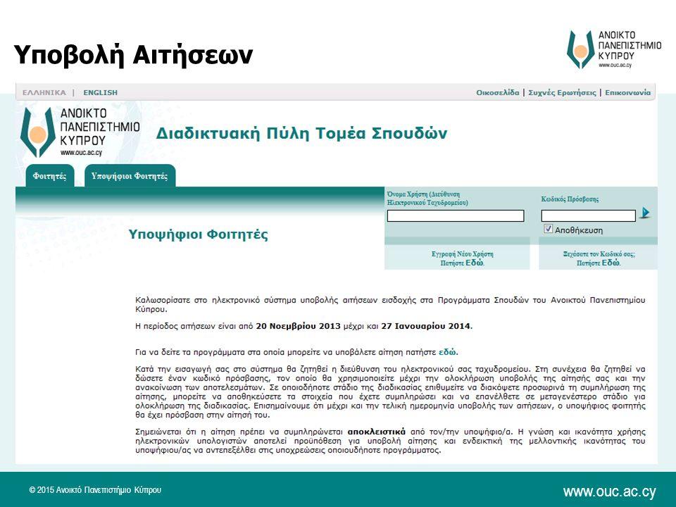 © 2015 Ανοικτό Πανεπιστήμιο Κύπρου www.ouc.ac.cy Υποβολή Αιτήσεων Περίοδος Υποβολής Αιτήσεων: μέχρι και τις 27 Ιανουαρίου 2014 Η υποβολή των αιτήσεων γίνεται αποκλειστικά μέσω της ιστοσελίδας του Πανεπιστημίου: http://www.ouc.ac.cy http://www.ouc.ac.cy
