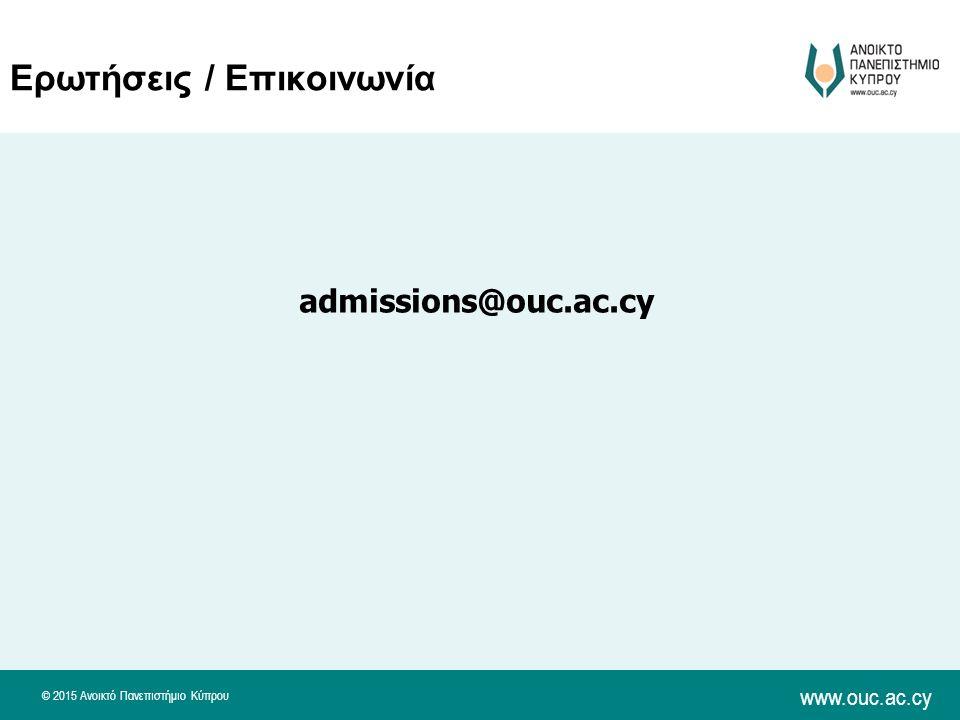 © 2015 Ανοικτό Πανεπιστήμιο Κύπρου www.ouc.ac.cy Ερωτήσεις / Επικοινωνία admissions@ouc.ac.cy