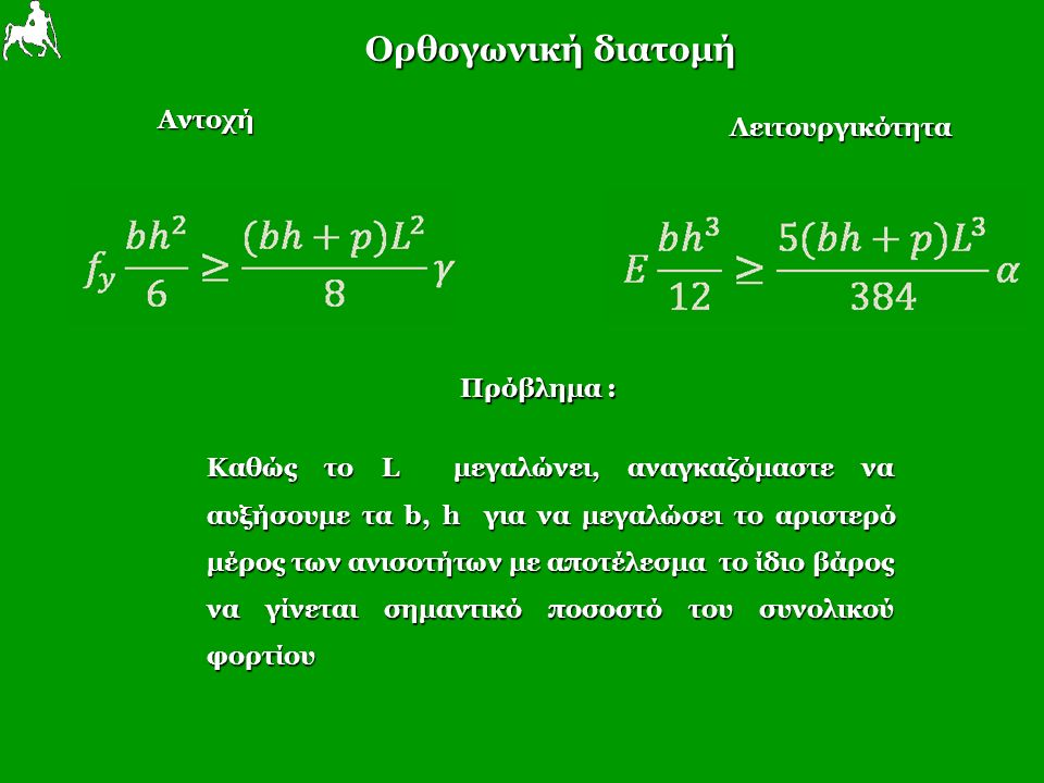 Ορθογωνική διατομή Αντοχή Λειτουργικότητα Πρόβλημα : Καθώς το L μεγαλώνει, αναγκαζόμαστε να αυξήσουμε τα b, h για να μεγαλώσει το αριστερό μέρος των α