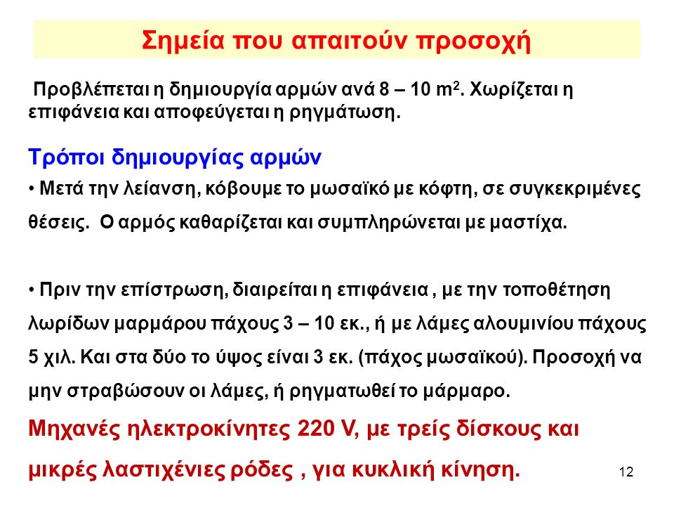 12 Σημεία που απαιτούν προσοχή Προβλέπεται η δημιουργία αρμών ανά 8 – 10 m 2.