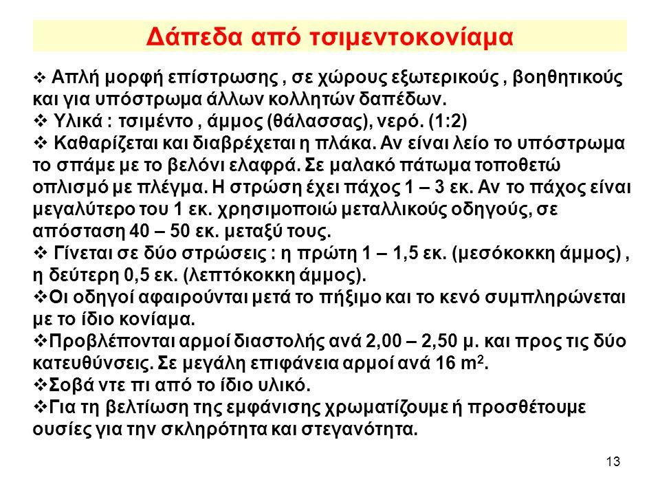 13 Δάπεδα από τσιμεντοκονίαμα  Απλή μορφή επίστρωσης, σε χώρους εξωτερικούς, βοηθητικούς και για υπόστρωμα άλλων κολλητών δαπέδων.