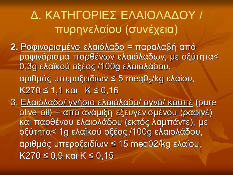 2. Ραφιναρισμένο ελαιόλαδο = παραλαβή από ραφινάρισμα παρθένων ελαιόλαδων, με οξύτητα< 0,3g ελαϊκού οξέος /100g ελαιολάδου, αριθμός υπεροξειδίων ≤ 5 m