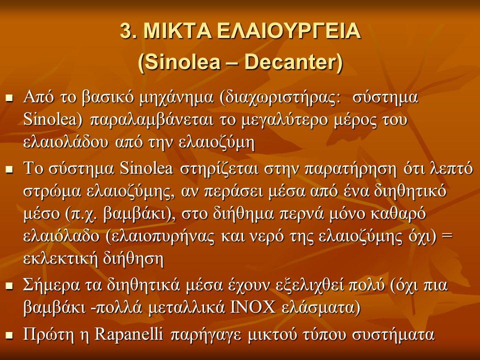 3. ΜΙΚΤΑ ΕΛΑΙΟΥΡΓΕΙΑ (Sinolea – Decanter) Από το βασικό μηχάνημα (διαχωριστήρας: σύστημα Sinolea) παραλαμβάνεται το μεγαλύτερο μέρος του ελαιολάδου απ